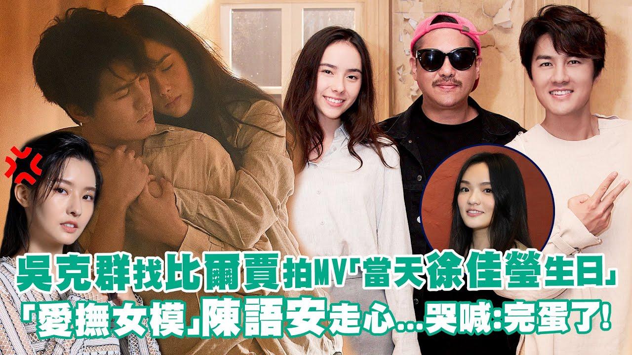 吳克群找比爾賈拍MV「當天徐佳瑩生日」 「愛撫女模」陳語安走心...哭喊:完蛋了!