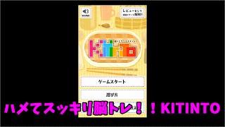 【脳トレアプリ】KITINTO