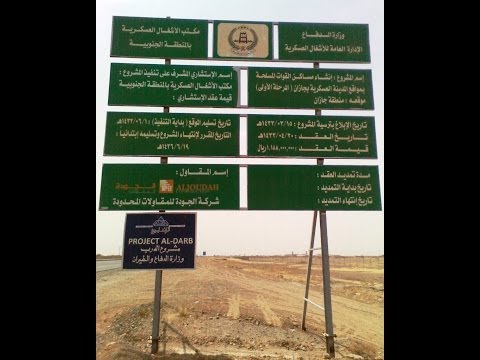Al Joudah Contracting Company