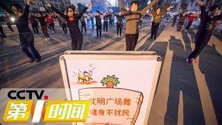 《第一时间》 20190512 1/2| CCTV财经