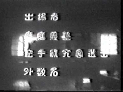 Gichin Funakoshi - 1924 Vintage Footage