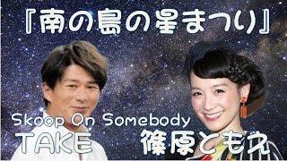 Skoop On Somebody TAKE「南の島の星まつり」&篠原ともえの宙ガールト...
