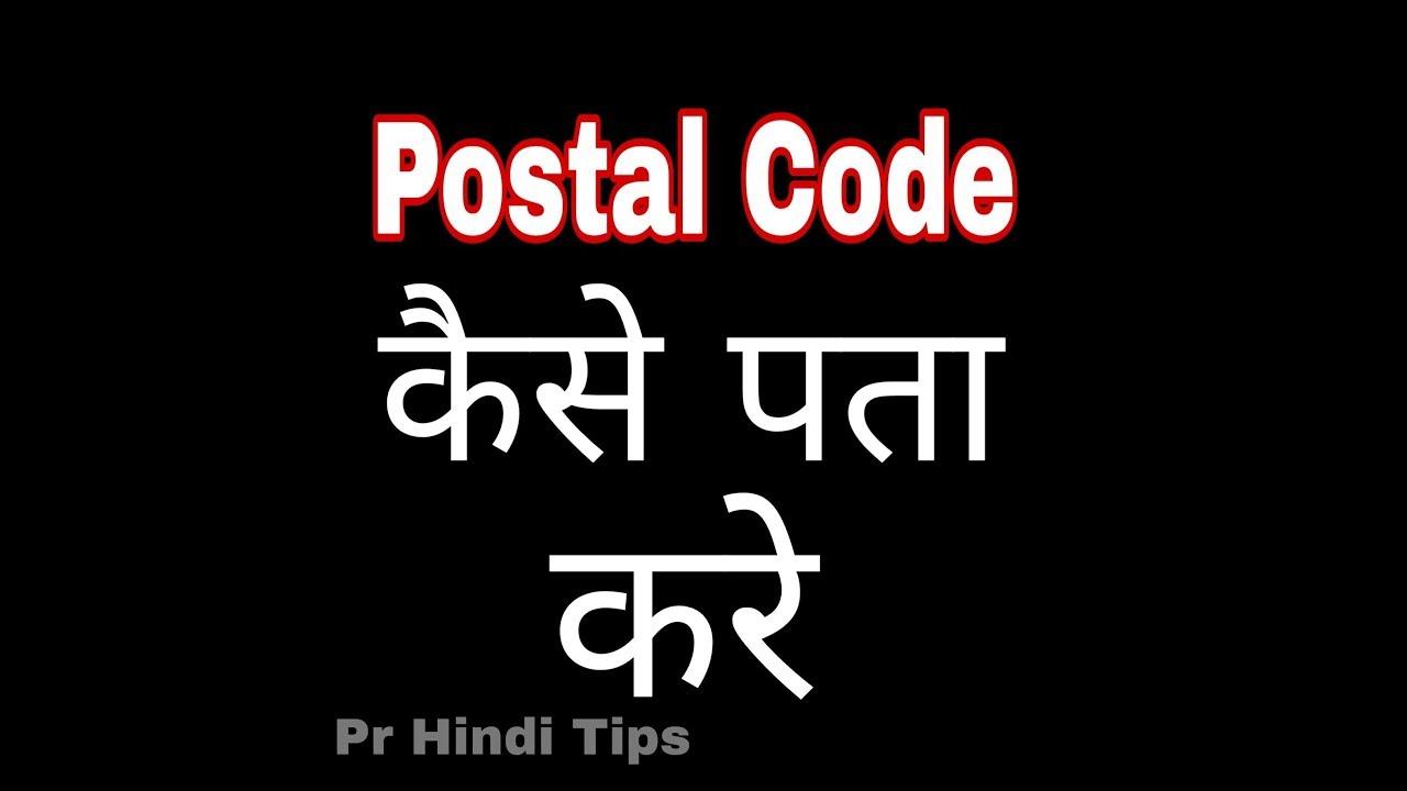 What Is Postal Code Postal Code Kaise Pata Kare Postcode Kya Hota Hai Youtube
