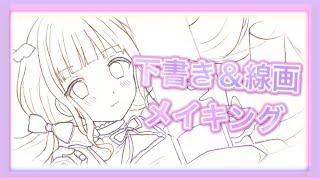 【下書き線画メイキング】ナースの女の子描いてみた【GAOMONトレース台紹介】