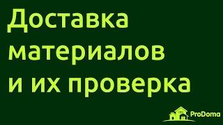 видео ОРГАНИЗАЦИЯ ВХОДНОГО КОНТРОЛЯ КАЧЕСТВА МЕТАЛЛОПРОДУКЦИИ