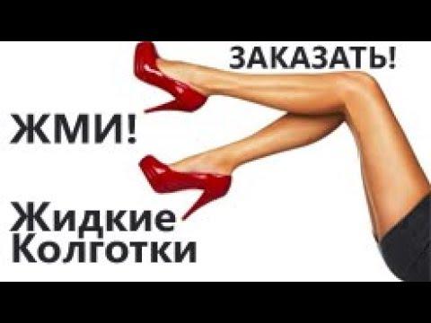 Жидкие Колготки - Проверка Рекламы - Жидкие Колготки Самара