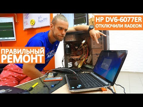 ПЕРЕВОДИМ HP DV6-6077ER НА ВСТРОЕННУЮ ВИДЕОКАРТУ
