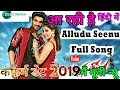 Mard Ka Badla (Alludu Seenu) मूवी न्यू 2019 Hindi Dubbed new South Indian movie mahbub alvi