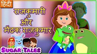 PRINCESS AND THE FROG IN HINDI | राजकुमारी और मेंढक || SUGAR TALES