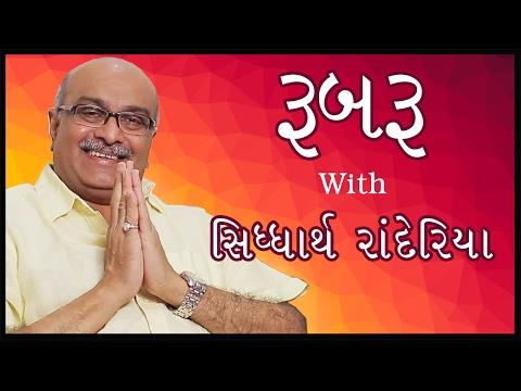 Rubaru with Siddharth Randeria -...