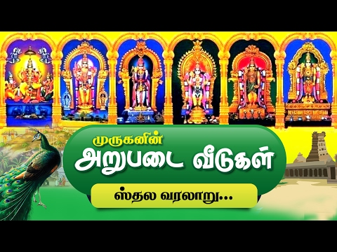 ஆறுபடை வீடு | Six Abodes of Murugan | Murugan Stories | Hindu Mythology | Arupadai veedu in Tamil