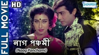 Naag Panchami (HD) - Superhit Bengali Movie - Rituparna Sengupta - Soundaray - Sai Prakash -