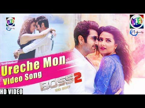 URECHE MON | BOSS 2 | full video song | KB Multimedia