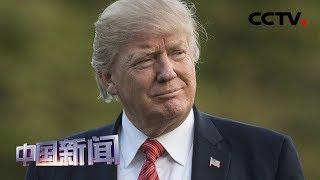 [中国新闻] 特朗普访韩或提重启朝美对话 | CCTV中文国际