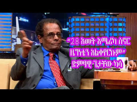 ETHIOPIA: Interesting moment on Seyfu show with the legendary musician Getachew Kasa