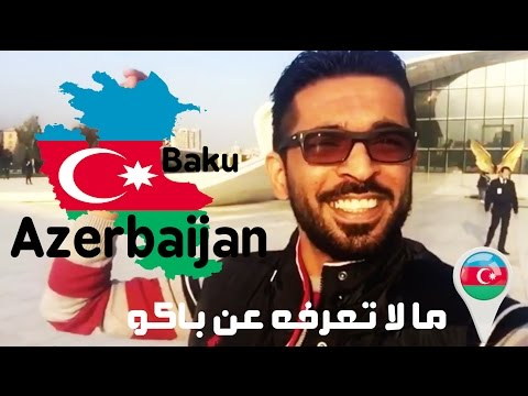 تقرير عن باكو عاصمة اذربيجان - الجزء الأول