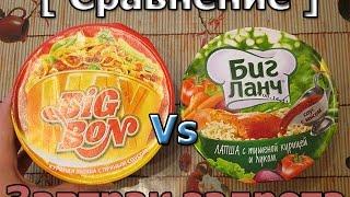 [ Сравнения ] - #1 BigBon Vs Биг Ланч