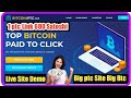 PTC 2020 - Paid to Click ( BITCOIN FOR FREE ).