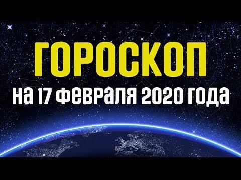Гороскоп на 17 февраля 2020 года / Ежедневный гороскоп для всех знаков зодиака / Общий гороскоп