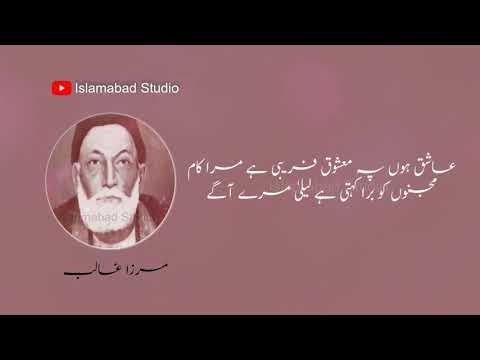Download - mirza ghalib video, rw ytb lv
