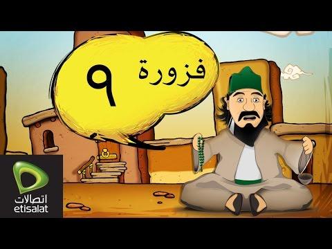 فوازير رمضان 2014 - 9
