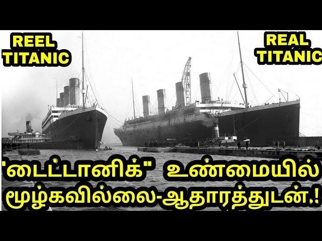 டைட்டானிக் உண்மையில் மூழ்கவில்லை | Truth behind the Titanic sank | Documentary | history epi 16 |
