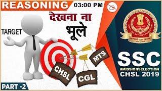 Target 2019 | CGL | CHSL | MTS  में पूछे जाने वाले महत्वपूर्ण प्रश्न | SSC CHSL 2019 | Reasoning