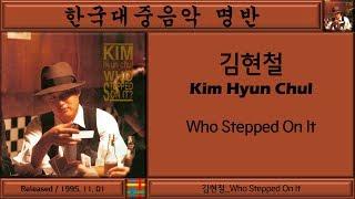 한국대중음악명반 / 김현철 (Kim Hyun Chul) 4집 / Who Stepped On It