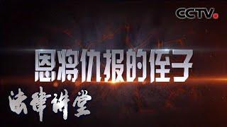 《法律讲堂(生活版)》 恩将仇报的侄子 20200604   CCTV社会与法