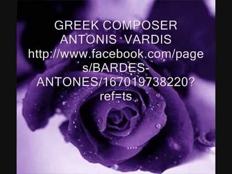 GREEK COMPOSER  ANTONIS  VARDIS  (part C) ΑΝΤΩΝΗΣ ΒΑΡΔΗΣ