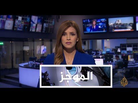 موجز الأخبار - العاشرة مساء 24/06/2017  - نشر قبل 9 ساعة