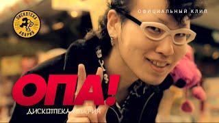 ДИСКОТЕКА АВАРИЯ - Опа! (официальный клип, 2006)