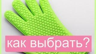 Как выбрать перчатки к гидрокостюму для подводной охоты. Выбор перчаток к гидрокостюму(, 2016-08-02T15:34:58.000Z)