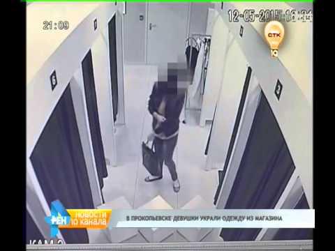Видео украли одежду фото 510-548
