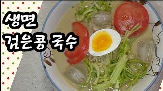 생면 비빔국수 검정콩 …