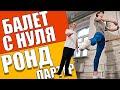 Rond de jambe par terre | Балет для начинающих の動画、YouTube動画。
