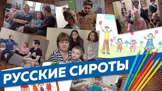 Russian Adopted Children And Foster Families. What Do They Say About Us?