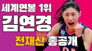 배구선수 세계연봉1위 식빵언니 김연경 전재산 총 공개