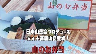 高尾山初!日本山岳会プロデュース「高尾山山のお弁当」