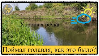 Короткая рыбалка в Ульяновске Река Барыш