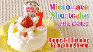 Happy 1st Birthday!!! (Microwave Shortcake for 1-year-old Babies) ピジョン 1才からのレンジでケーキセット - OCHIKERON