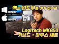 [컴#4] 맥 & 윈도우, 이거 하나로! Logitech MK850 키보드 + 마우스 세트 (feat. Synergy / JUC-500)