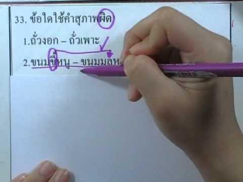 ข้อสอบเข้าม.1 : ภาษาไทย ชุด01 ข้อ33