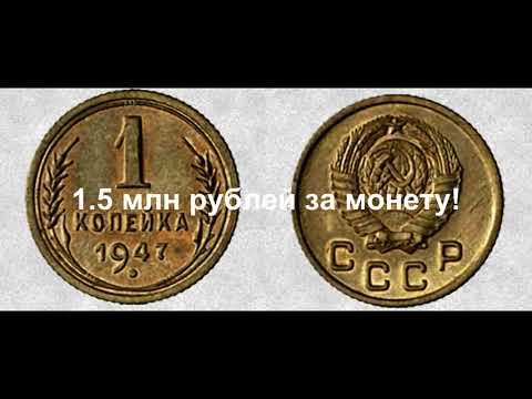 1 копейка СССР за ПОЛТОРА миллиона рублей Это не шутка