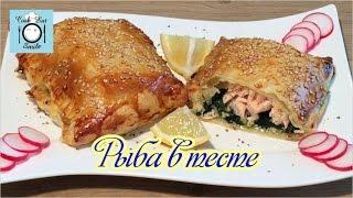 Красная рыба запечённая в тесте со шпинатом в духовке. Рыба в тесте. Видео-рецепт