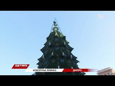 34 телеканал: У Дніпрі на площі Героїв Майдану встановили новорічну ялинку