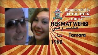 Hekmat Wehbi - Tamara 1980