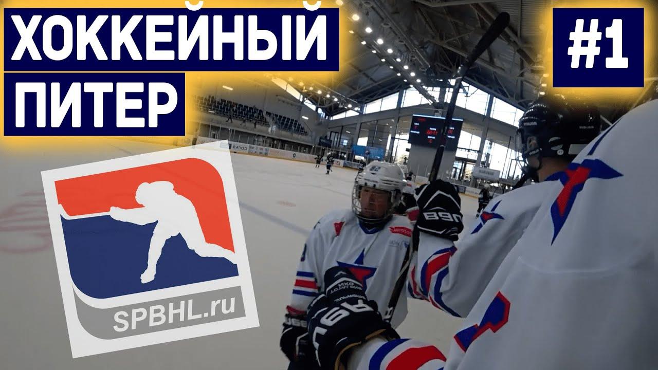 ХК СОЮЗ - СПбХЛ / кубок Игора / жены хоккеистов / любительский хоккей