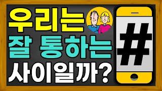 【스마트폰(모바일) 활용】 - 카카오톡 샵(#)으로 궁…