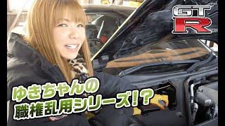 【R35メンテナンス】女性整備士がR35のブレーキフルード全量交換! Part1【メカニックTV】